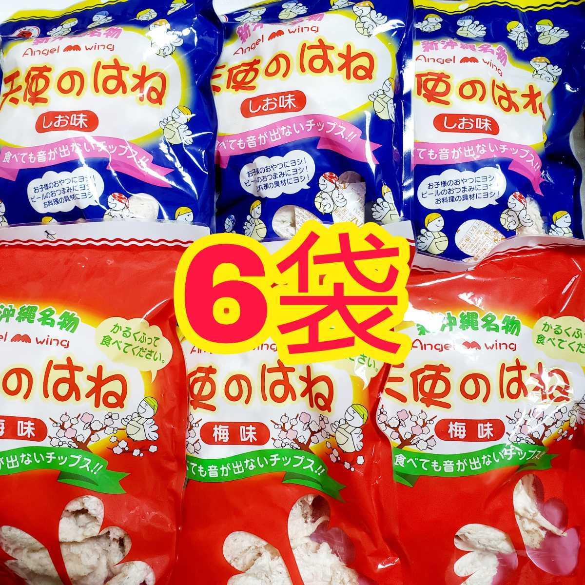おやつ、おつまみに 沖縄 天使のはね 計6袋 セット お菓子詰め合わせ しお 梅_画像1