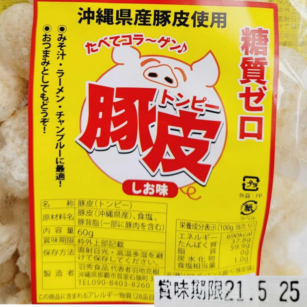 おつまみ、おやつに 沖縄 豚皮(あんだかしー) 8袋 セット  * お菓子 詰め合わせ トンピー しお味_画像2