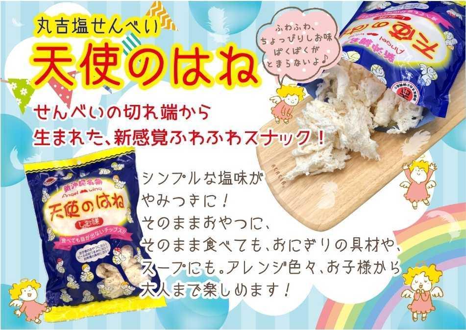 おやつ、おつまみに 沖縄 天使のはね 計6袋 セット お菓子詰め合わせ しお 梅_画像2
