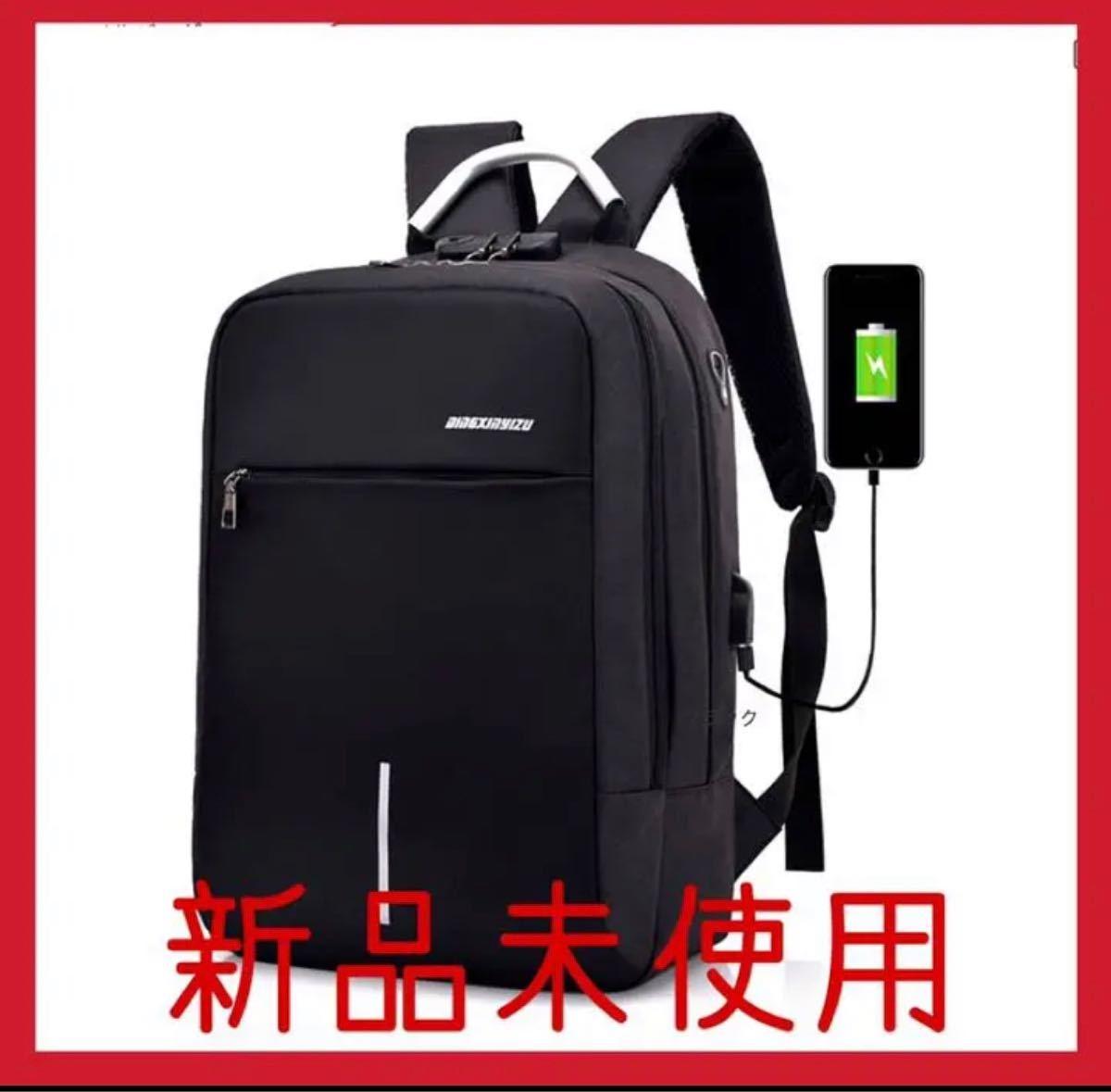 ビジネスリュック 大容量 ビジネスバックパック パスワードロック 通勤 スマホ 充電  USBポート  PCバッグ  ブラック