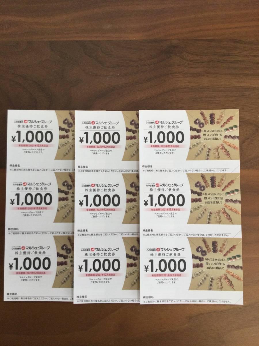 マルシェ 酔虎伝 八剣伝 株主優待券 9000円分 2021年12月末まで_画像1