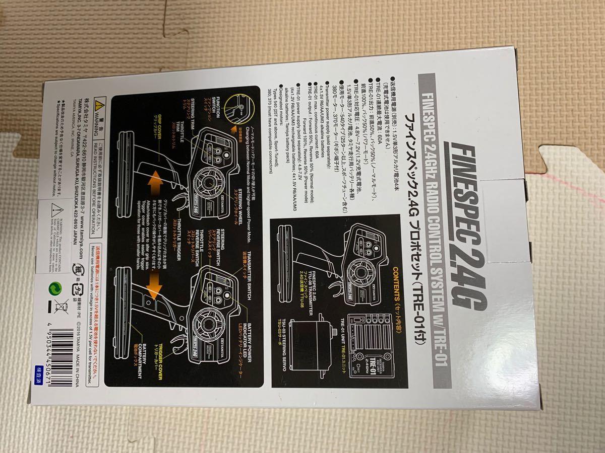タミヤ タミヤ ファインスペック 2.4G プロポセット(TRE-01付)新品