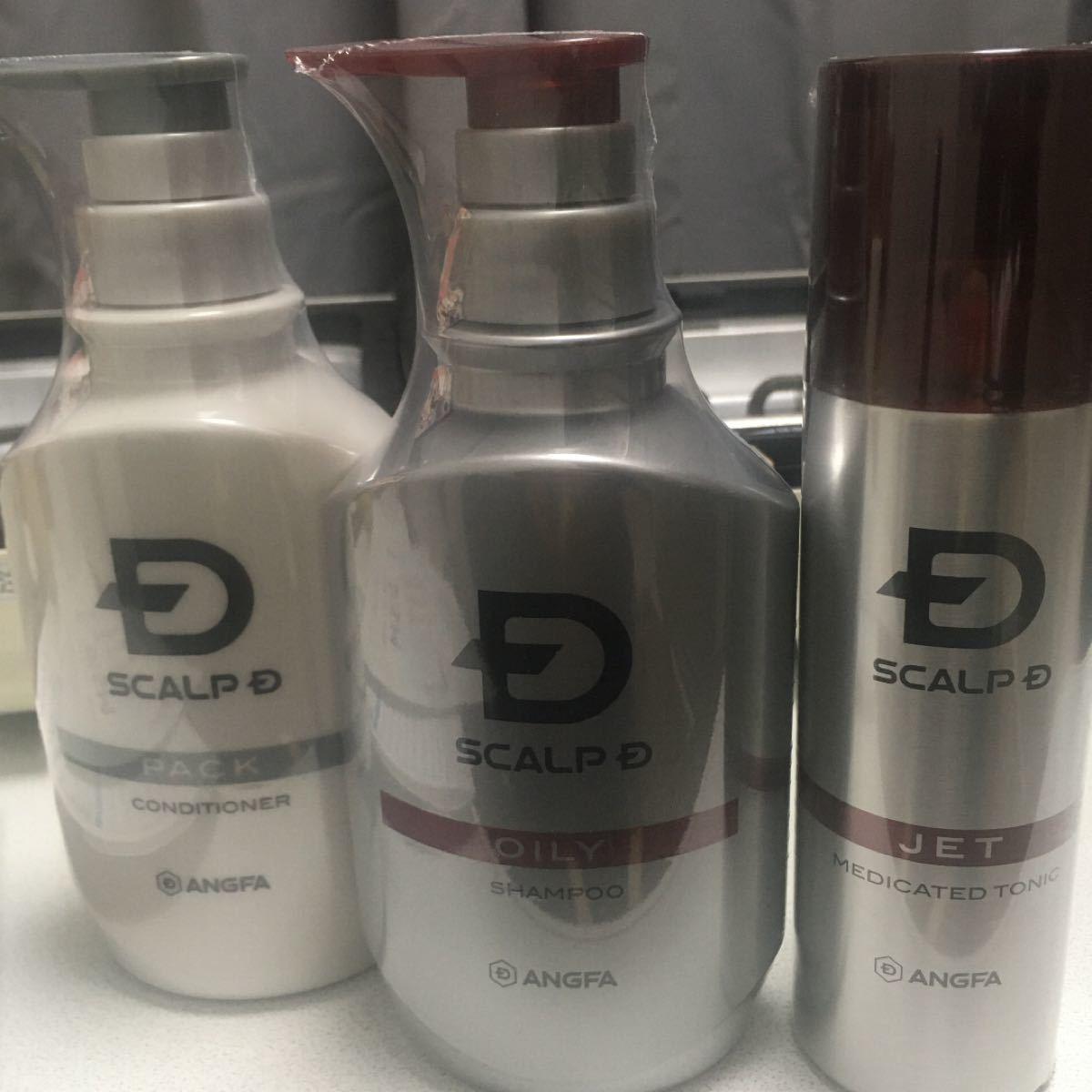 アンファー スカルプD 薬用スカルプシャンプー 発毛促進3点セット