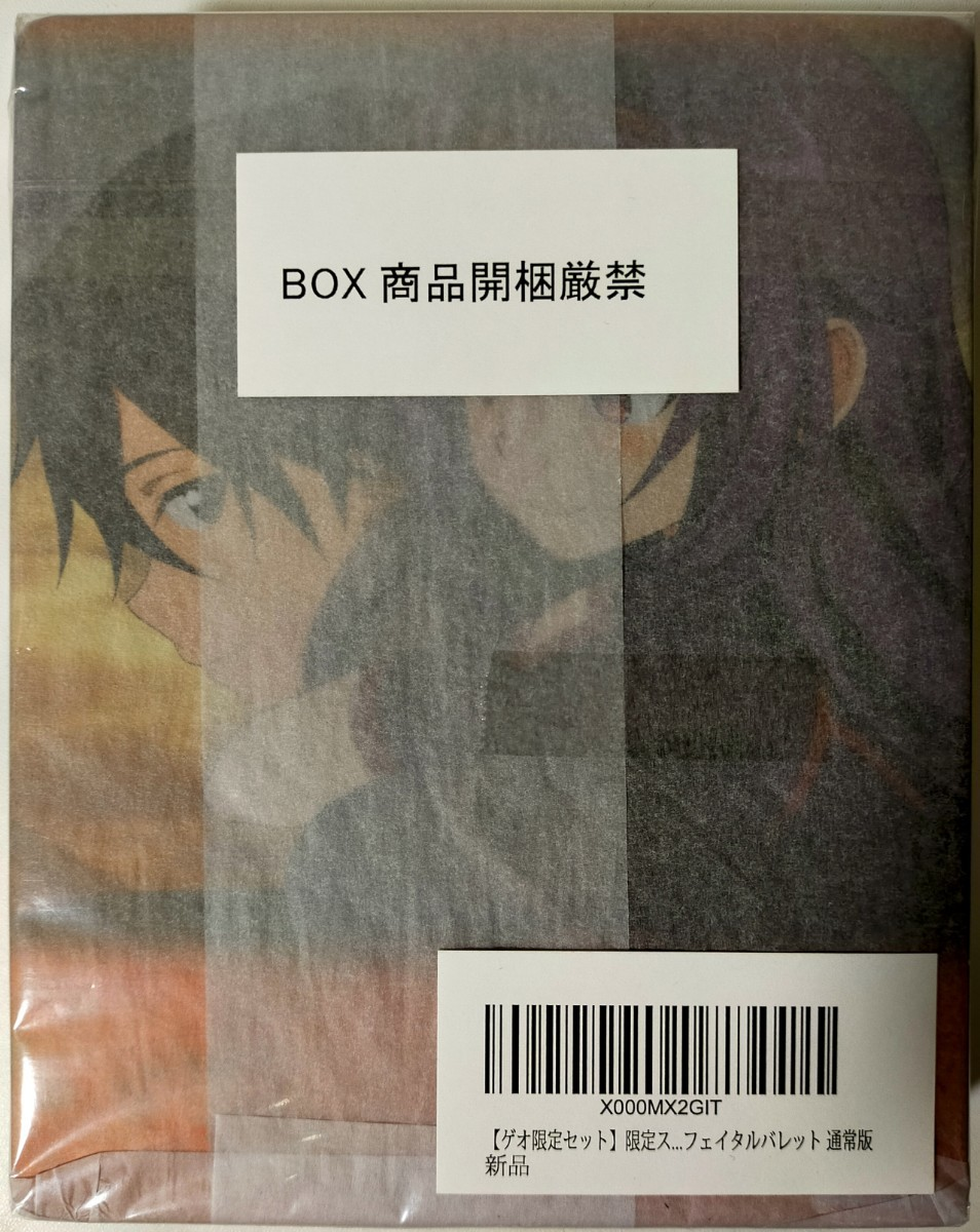 【ゲオ限定セット】限定スチールブック付き ソードアート・オンライン フェイタルバレット 通常版 PS4