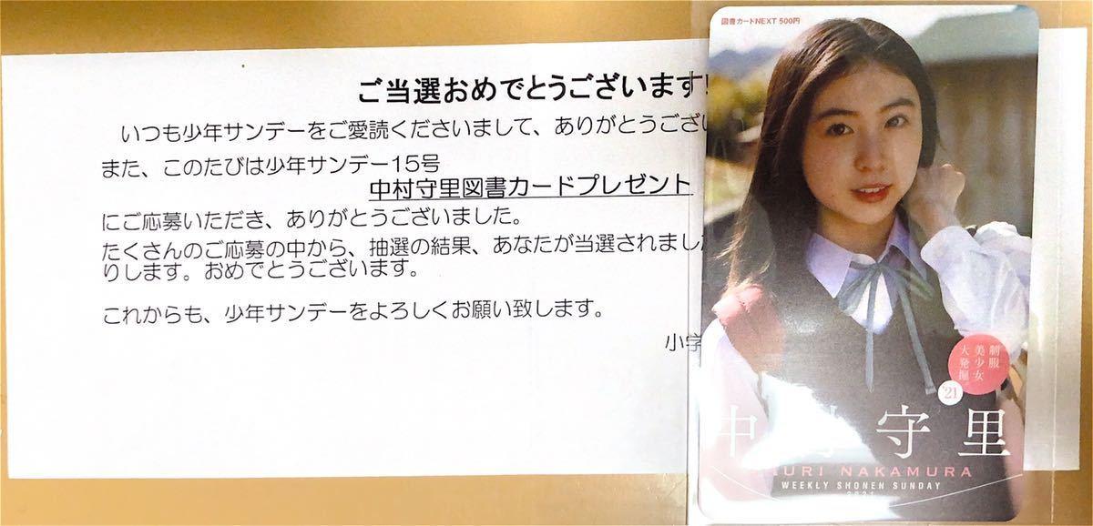 中村守里 ラストアイドル 少年サンデー 抽プレ 図書カードNEXT_画像2