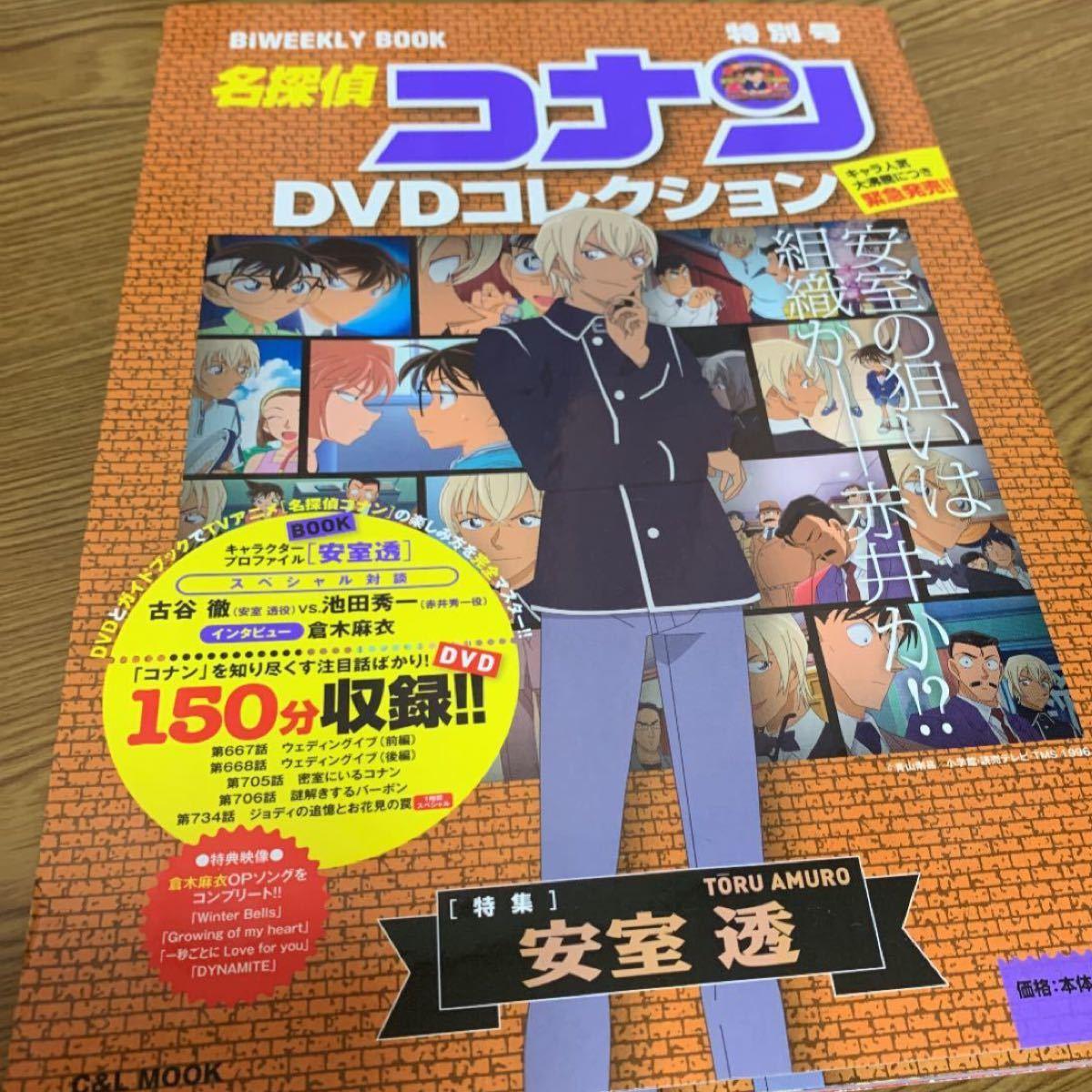 名探偵コナン 安室透 DVD 名探偵コナンDVDコレクション