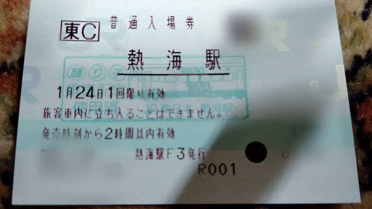 熱海駅入場券 185系踊り子号記念印付_画像1