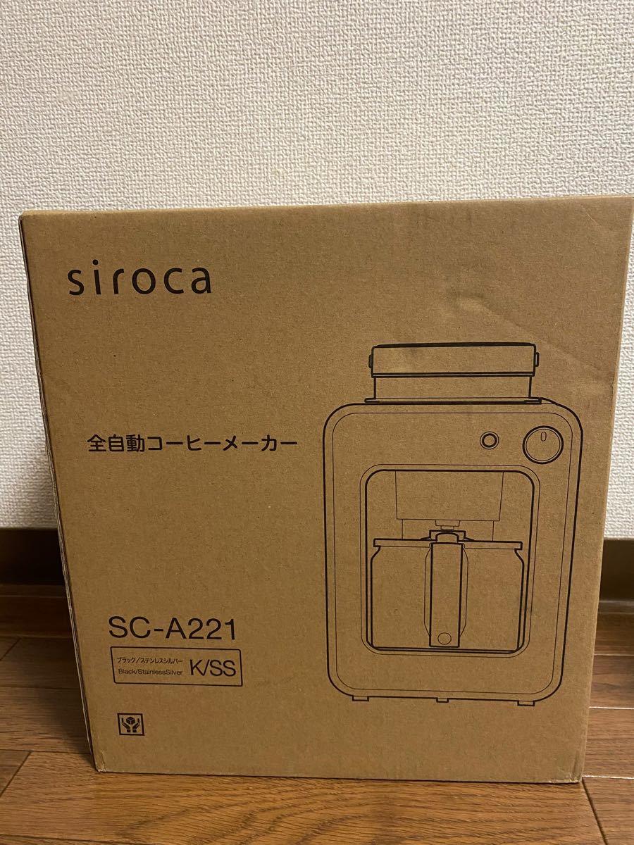 siroca シロカ crossline 全自動コーヒーメーカー SC-A221SS シルバー