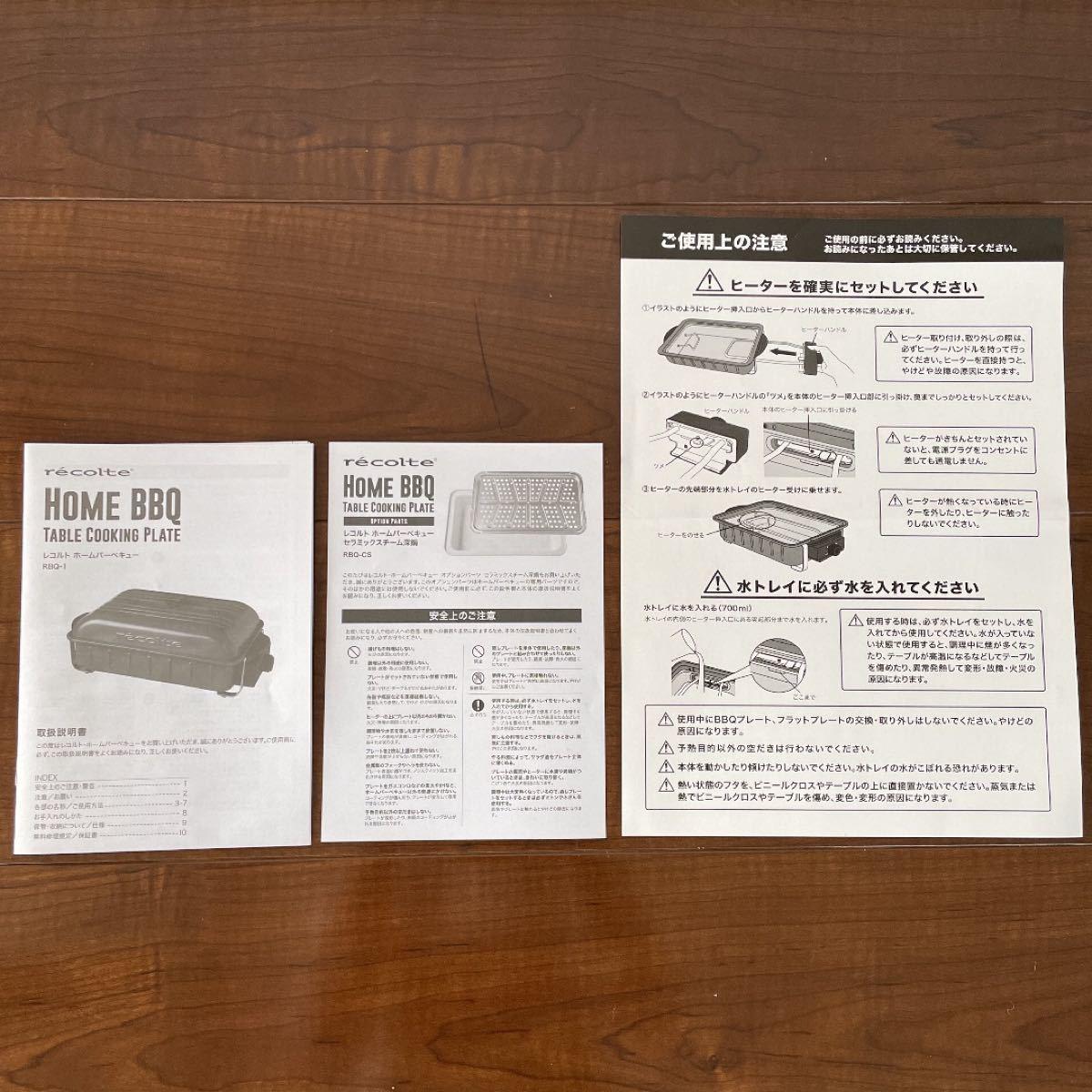 【未使用】recolte HOME BBQ  RBQ-1 ホットプレート