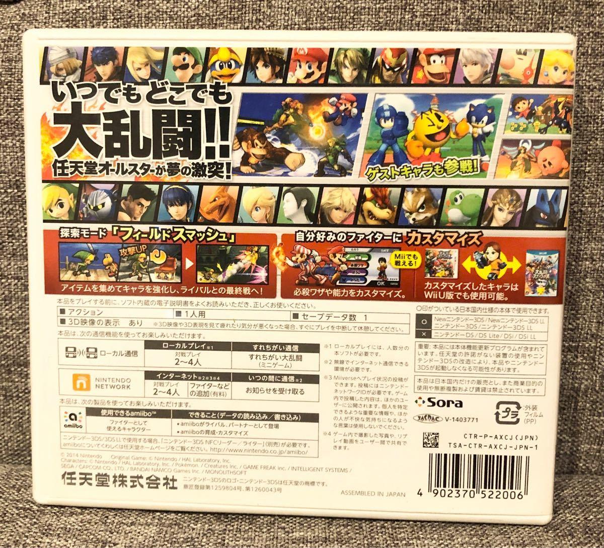 大乱闘スマッシュブラザーズ 3DSソフト 任天堂