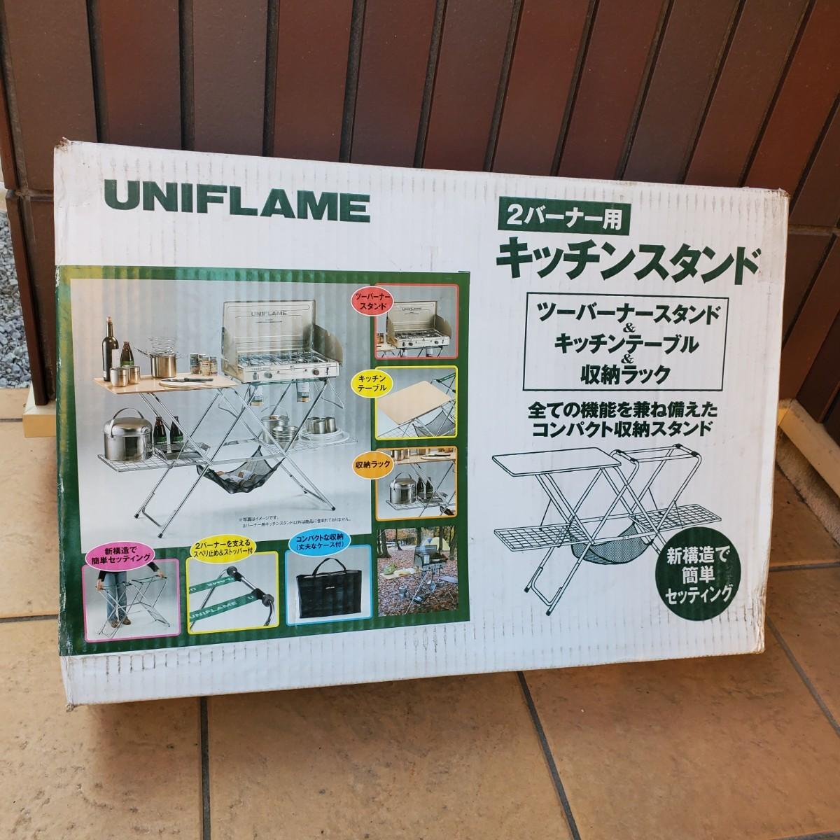 ユニフレーム  UNIFLAME  キッチンスタンド 天板ウッド