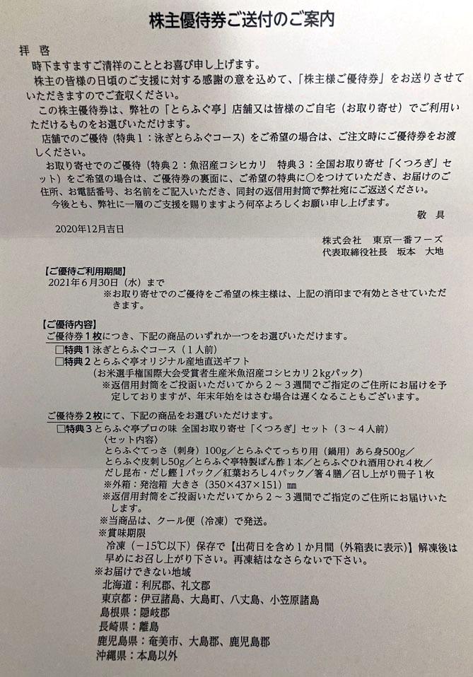 お取り寄せも可能★送料込☆東京一番フーズ 株主優待券 3枚 期限2021年6月末_画像2