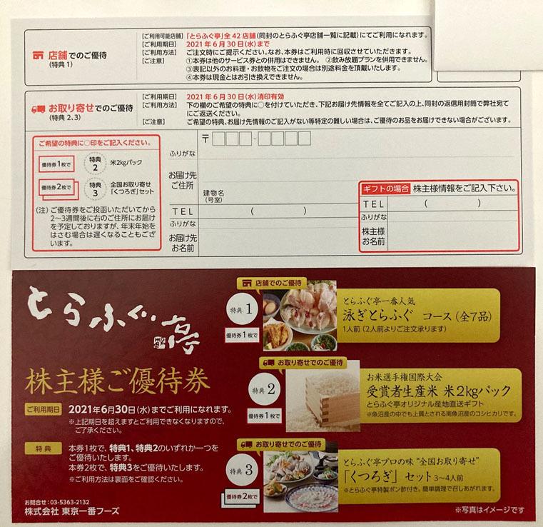 お取り寄せも可能★送料込☆東京一番フーズ 株主優待券 3枚 期限2021年6月末_画像1