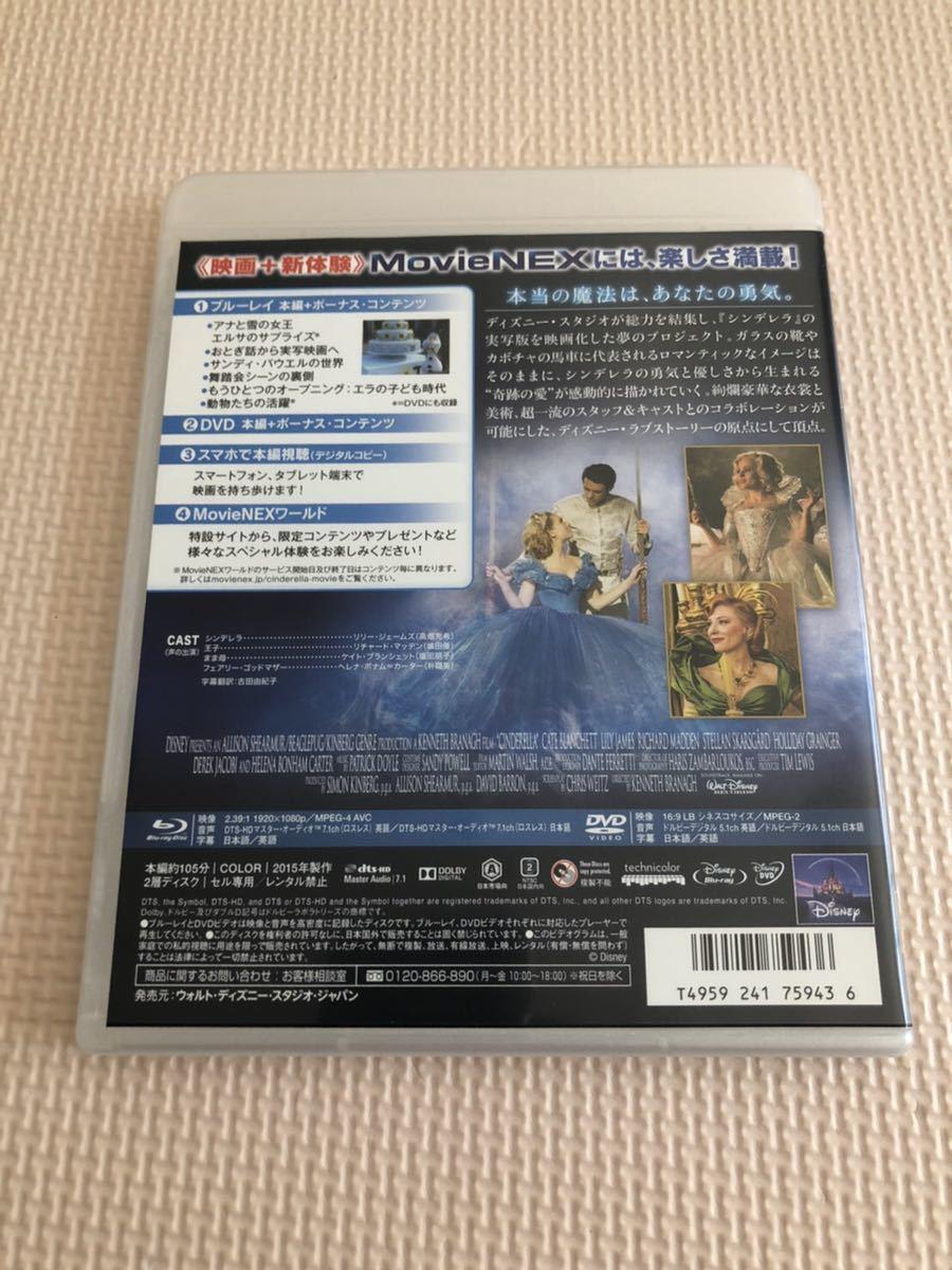 シンデレラ Blu-ray ディズニー MovieNEX