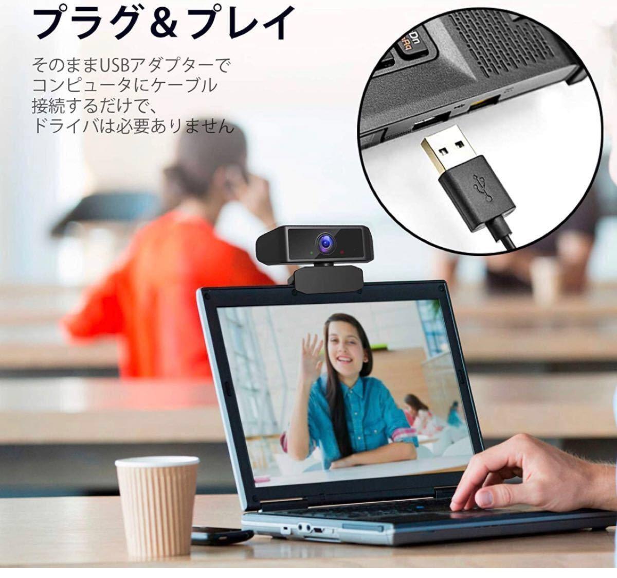 ウェブカメラ フルHD 1080P 30FPS 90°広角 高画質 200万画素 マイク内蔵 オートフォーカスWebカメラ USB