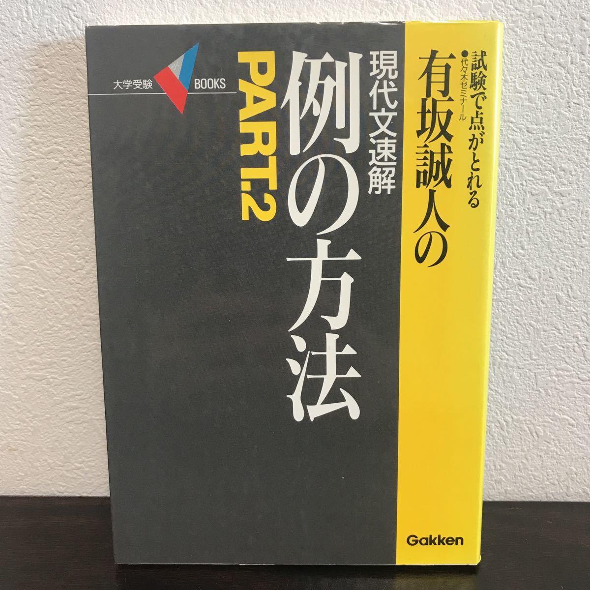 rb02▲有坂誠人の 現代文速解 例の方法 PART.2 試験で点がとれる 学研 大学受験