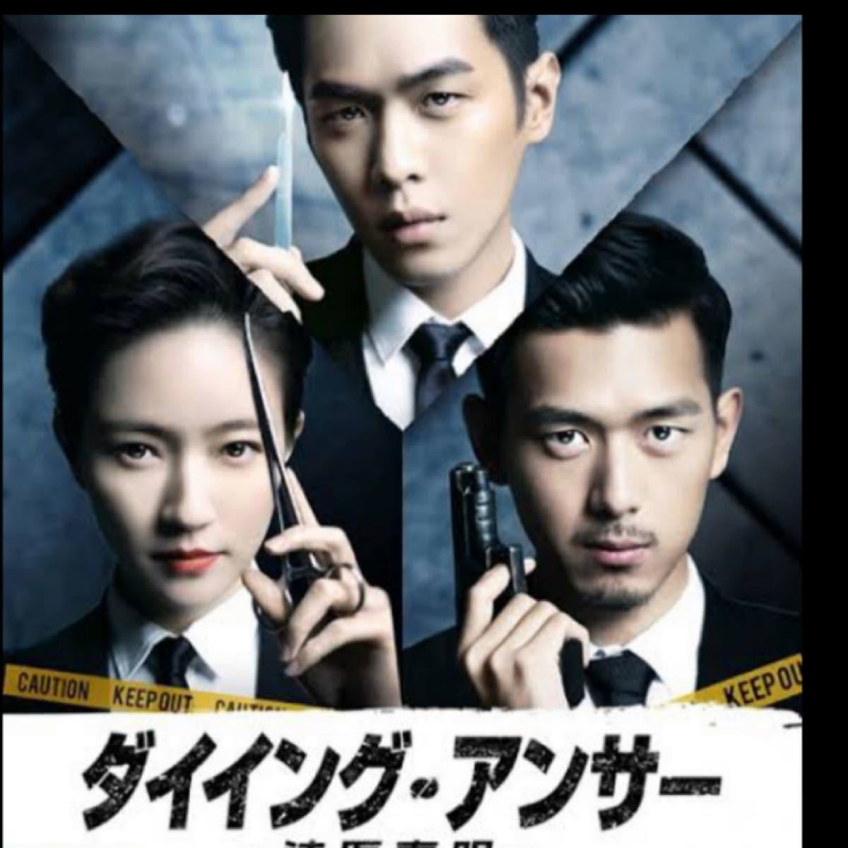 ダイイングアンサー 全話Blu-ray