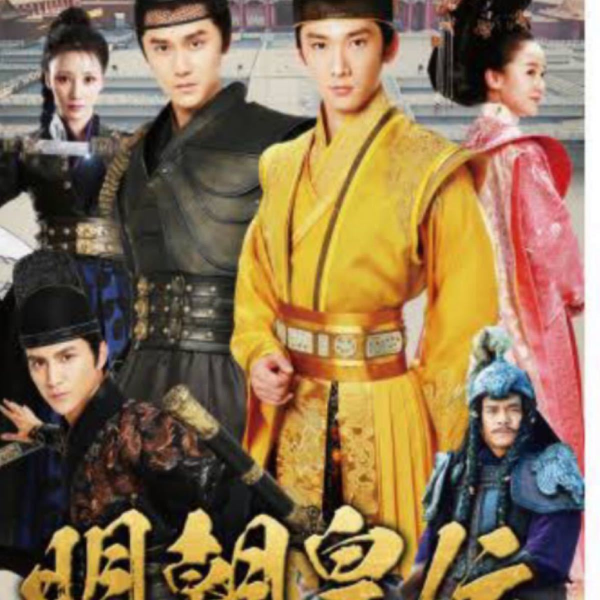 明朝皇伝 全話Blu-ray