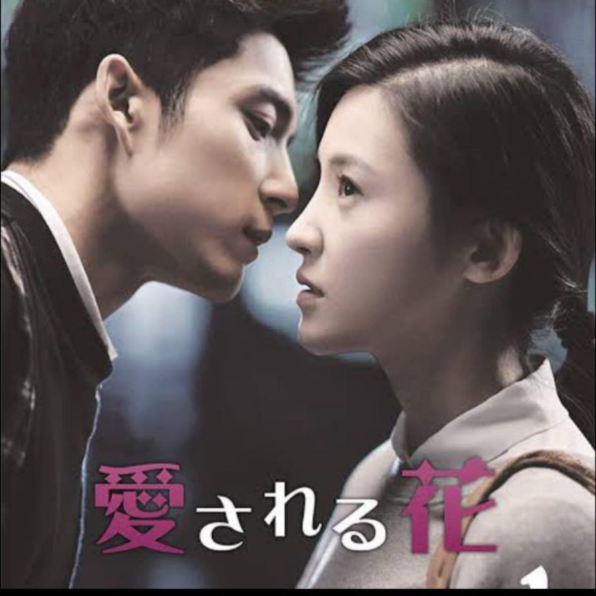 愛される花 全話Blu-ray