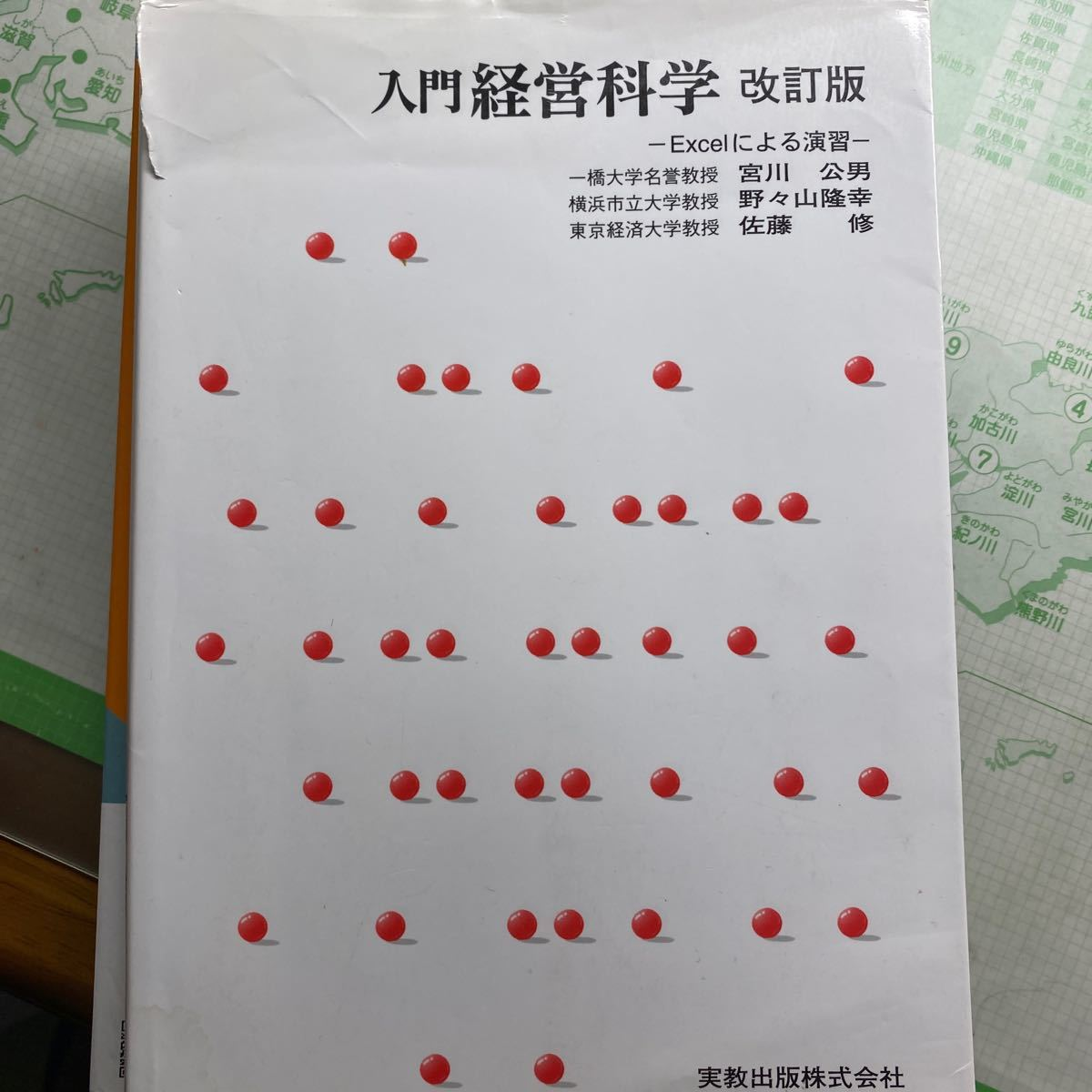 入門経営科学 Excelによる演習/宮川公男
