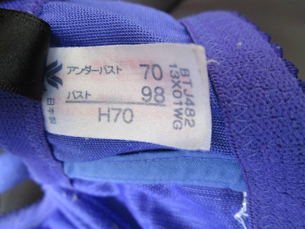 ワコール サルート H70 1円スタート Hカップ_画像4