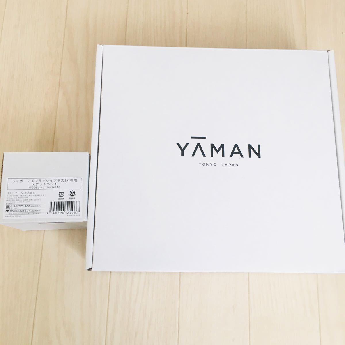 ヤーマン 光美容器 レイボーテ Rフラッシュプラス エクストラ STA197T YA-MAN スポットヘッド付