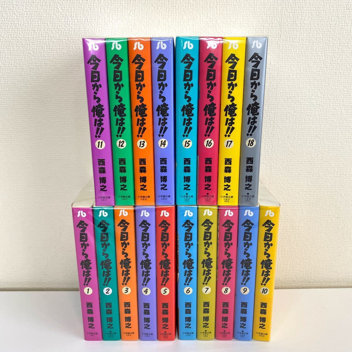 コミック文庫【今日から俺は】1巻-18巻 全巻 西森博之