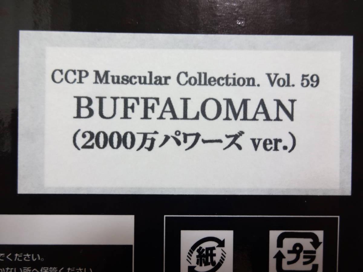 CCP Muscular Collection Vol.059 バッファローマン 特別カラー 2000万パワーズ ver._画像10