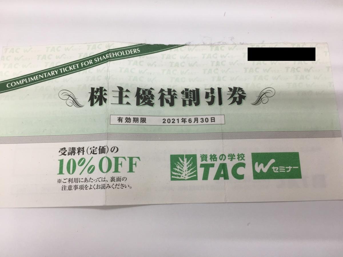 TAC株主優待券 6/30迄  即決_画像1