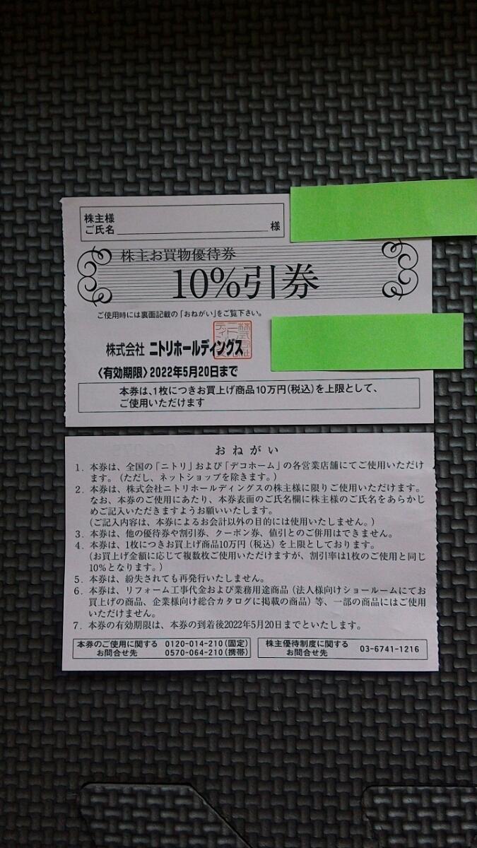 【値下げ 送料無料】ニトリ株主優待券 1枚 有効期限:2022年5月20日迄_画像3