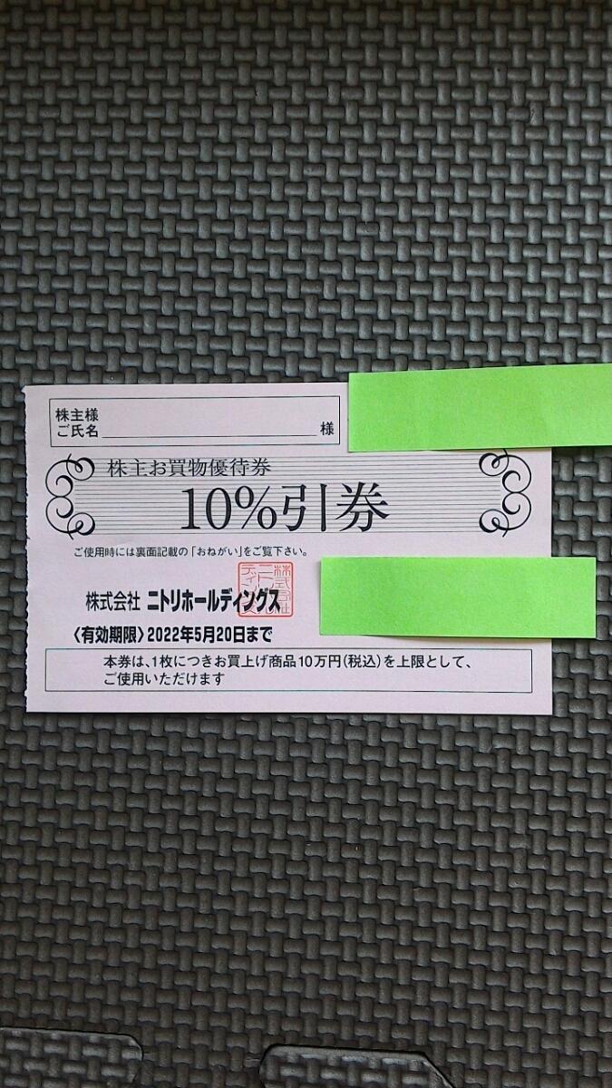 【値下げ 送料無料】ニトリ株主優待券 1枚 有効期限:2022年5月20日迄_画像1
