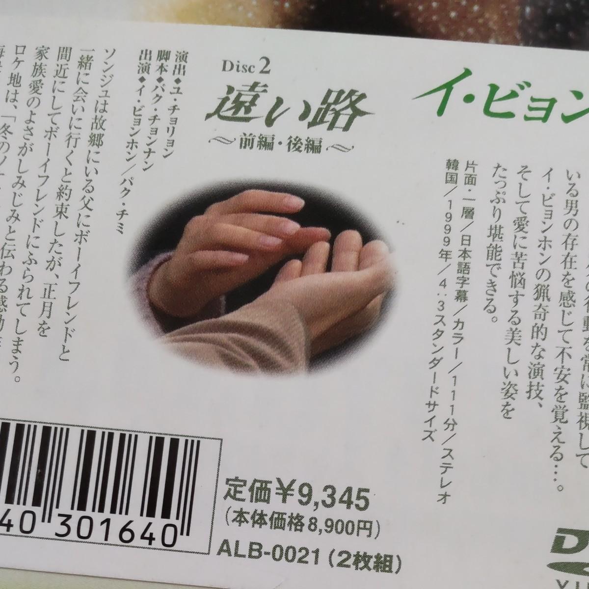 ■イ・ビョンホン ■スペシャルドラマ DVD_BOX