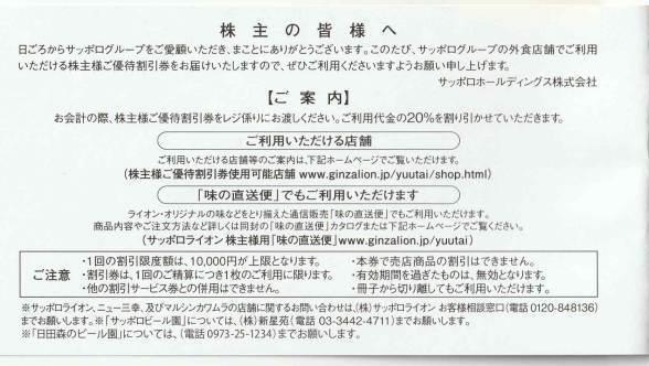 即決★送料込★サッポロ 株主優待券 20%OFF×5枚セット 2022年4月30日まで☆銀座ライオン_画像3