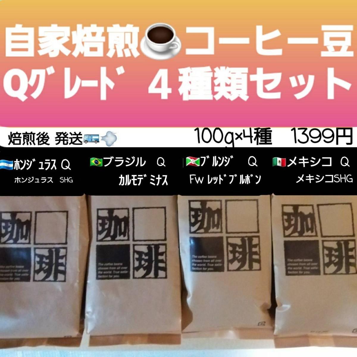 自家焙煎屋 コーヒー豆 Qグレード4種類セット