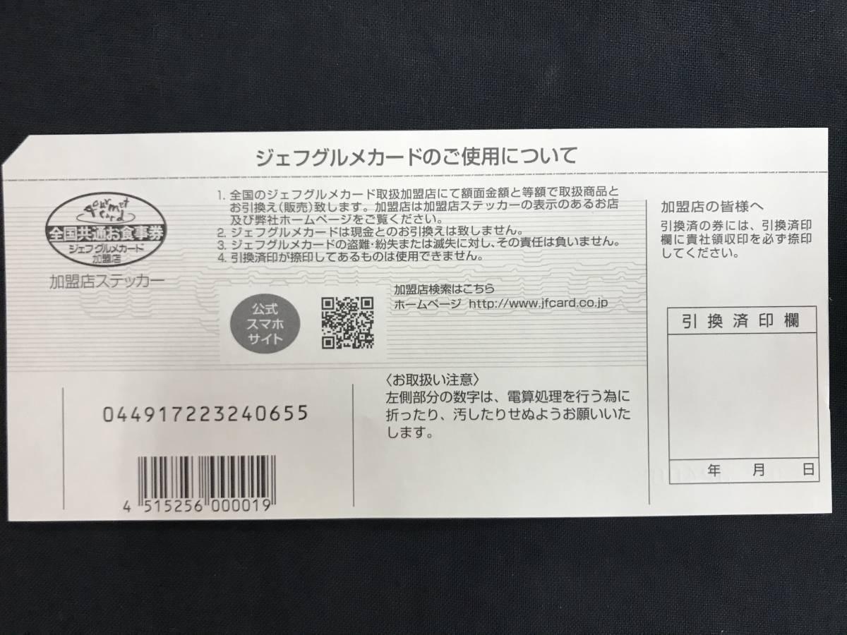 04-023 ジェフグルメカード 3000円分 全国共通お食事券_画像3