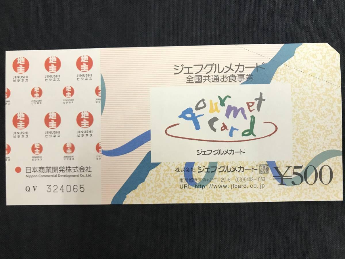 04-023 ジェフグルメカード 3000円分 全国共通お食事券_画像2