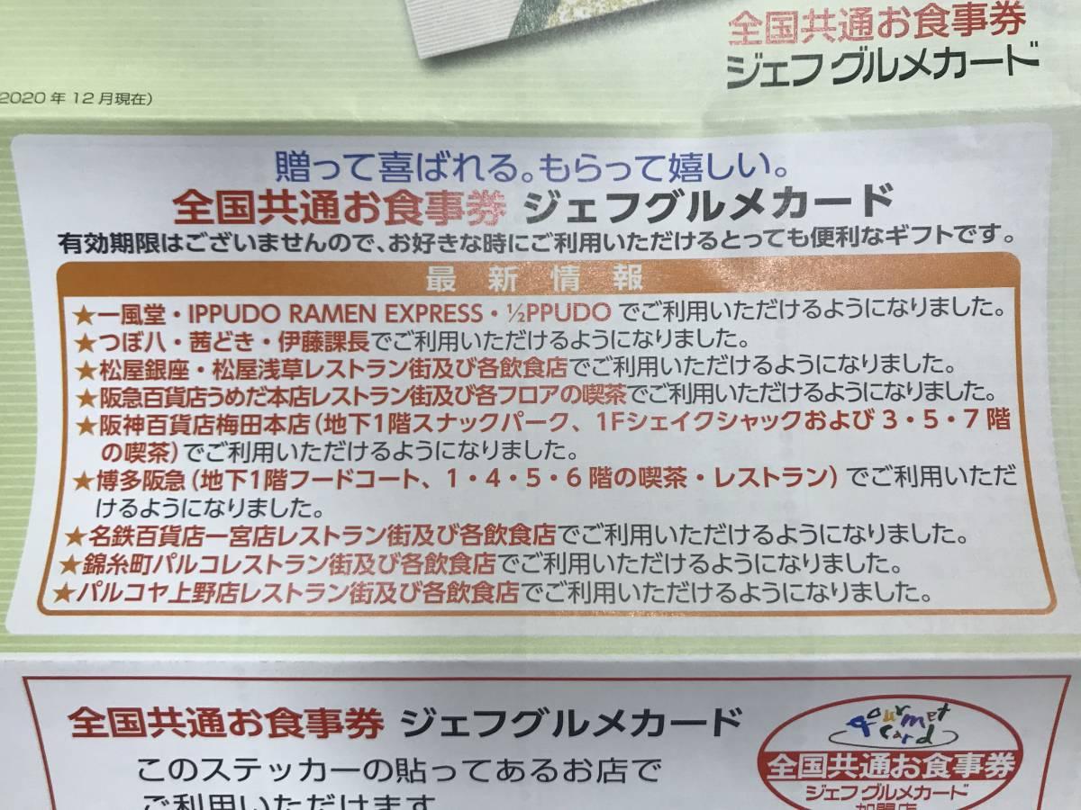 04-023 ジェフグルメカード 3000円分 全国共通お食事券_画像4