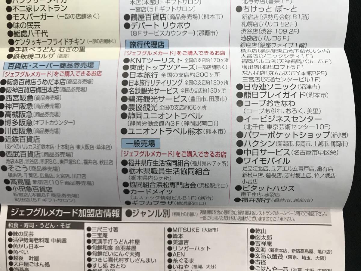 04-023 ジェフグルメカード 3000円分 全国共通お食事券_画像8