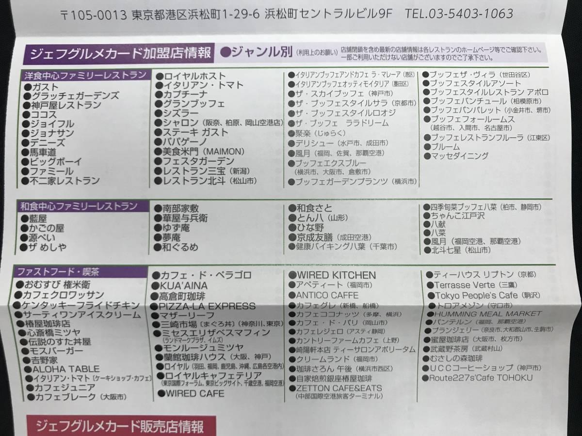04-023 ジェフグルメカード 3000円分 全国共通お食事券_画像5