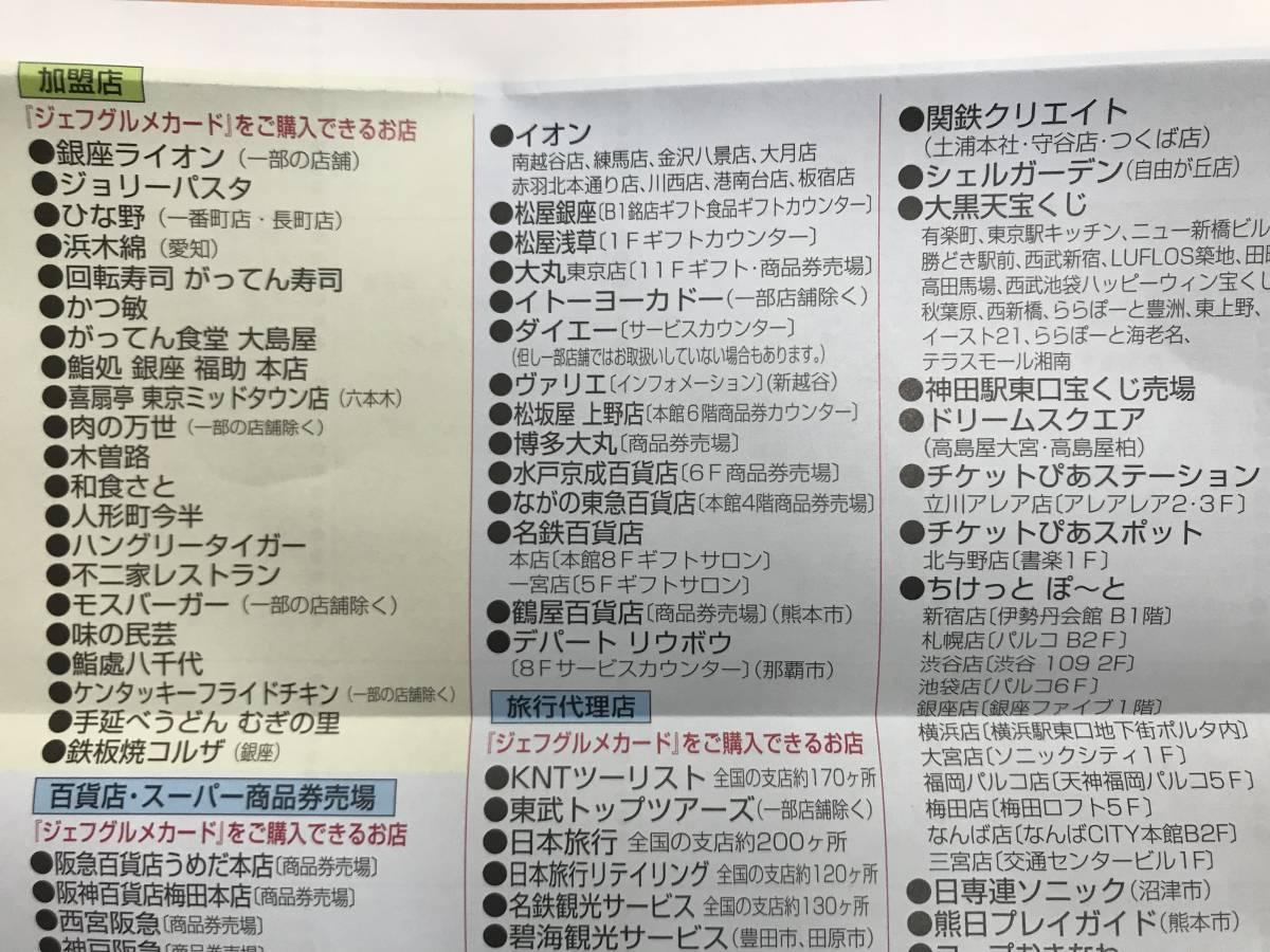 04-023 ジェフグルメカード 3000円分 全国共通お食事券_画像7