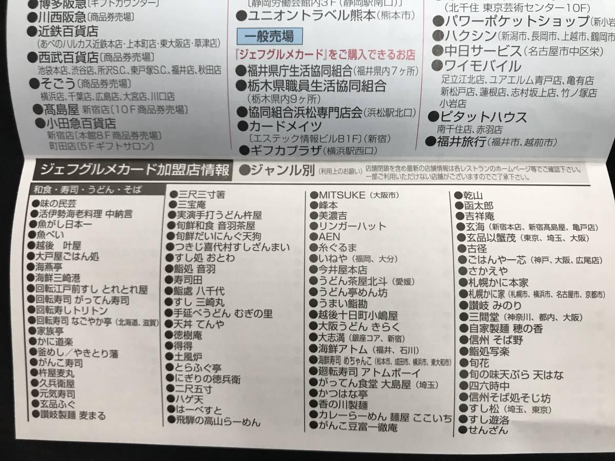 04-023 ジェフグルメカード 3000円分 全国共通お食事券_画像9