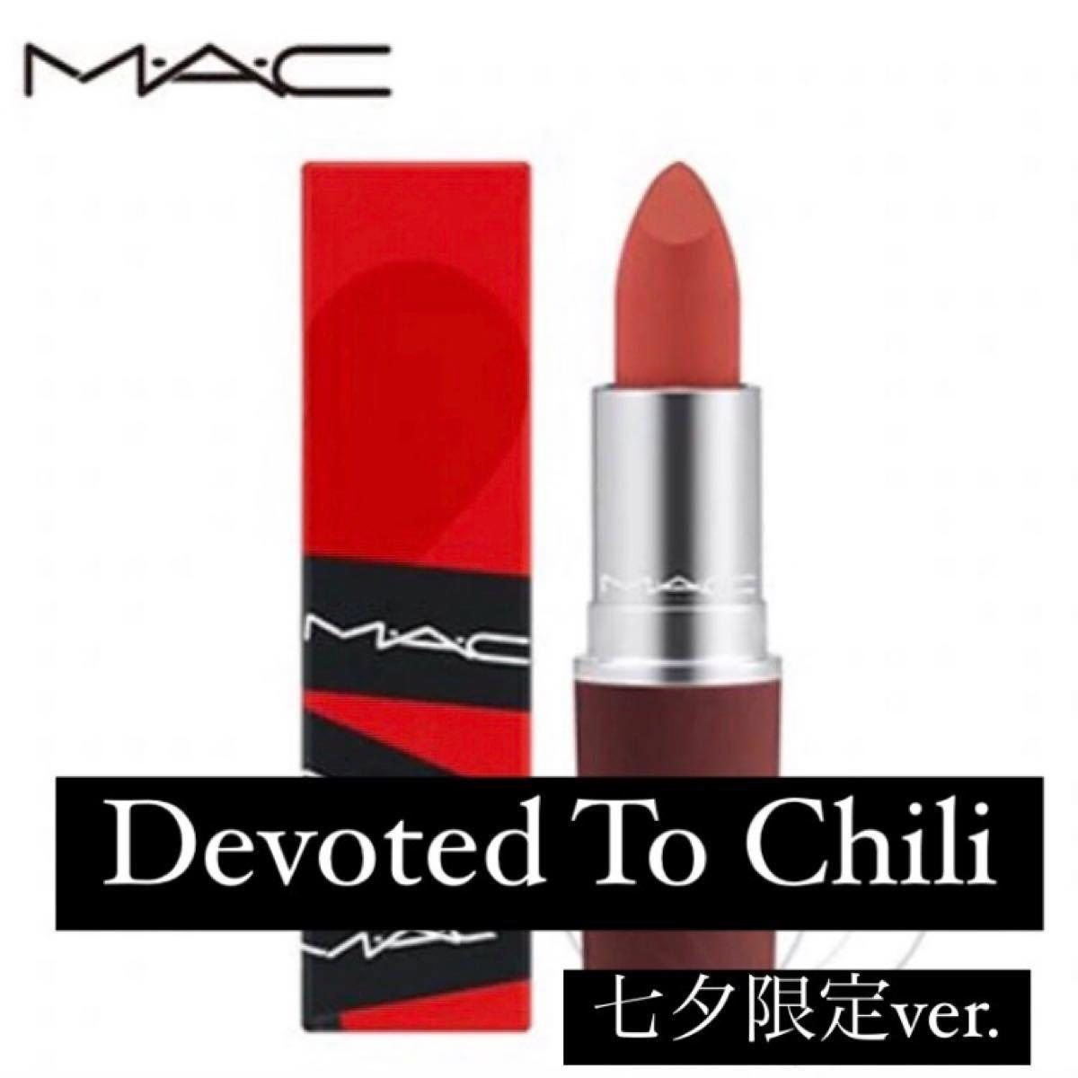 MAC/【Devoted To Chili】パウダーキス  リップスティック マック  口紅