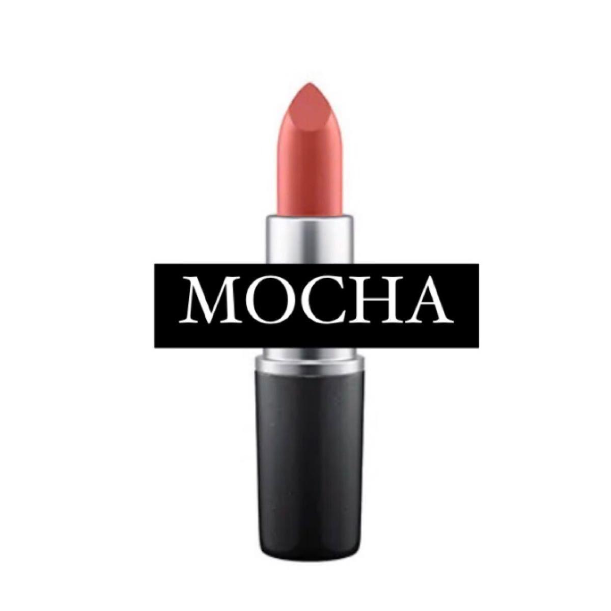 MAC/【MOCHA】 リップスティック  モカ 口紅 マック