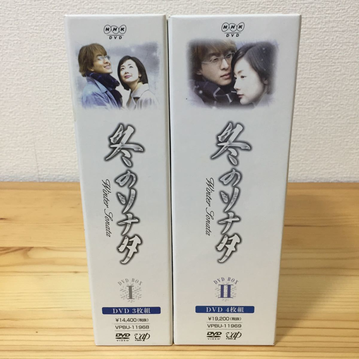 冬のソナタ DVD-BOX 1 2 セット I II 全巻セット 全話