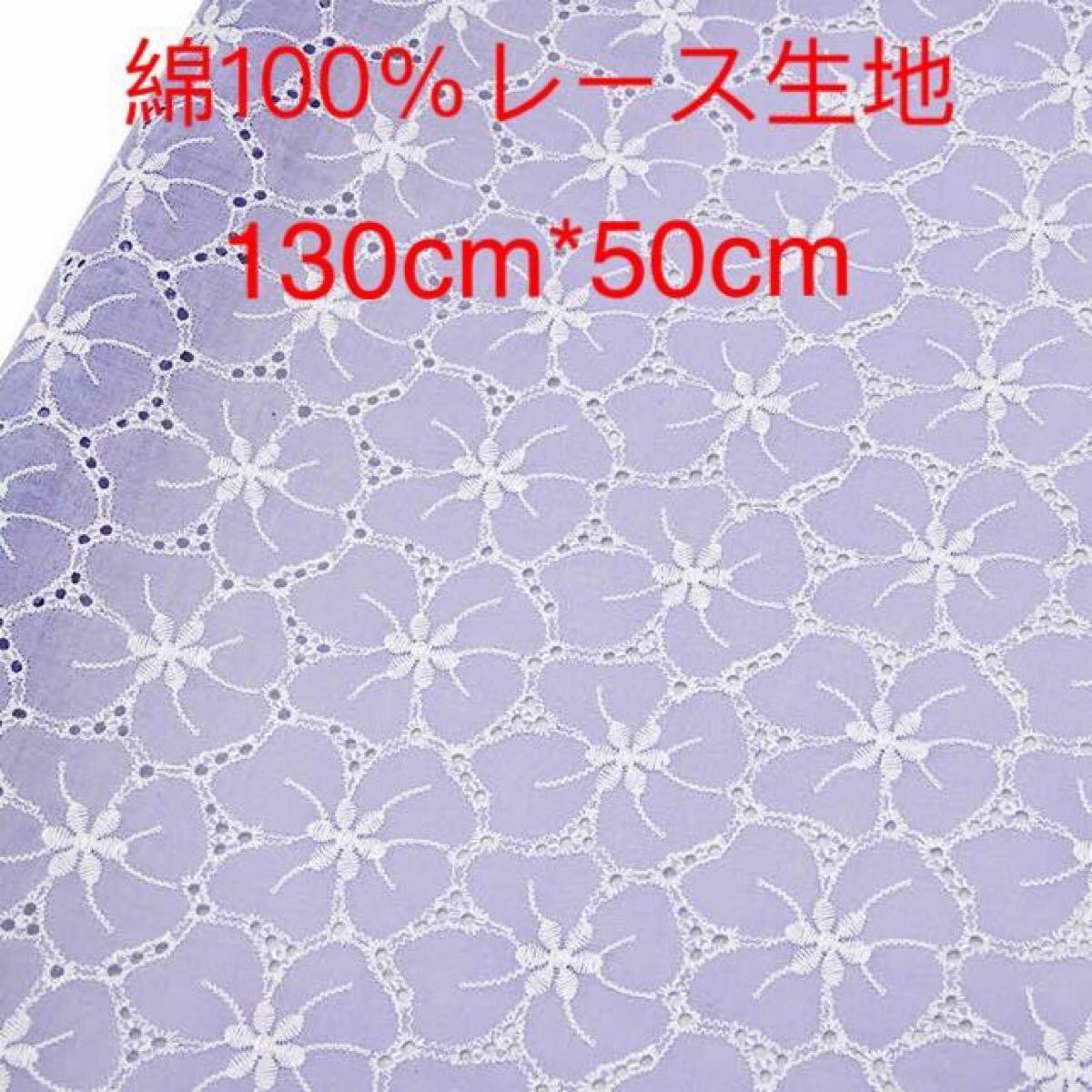 L001 綿100% カット 花柄 刺繍 綿レース生地130cm*50cm