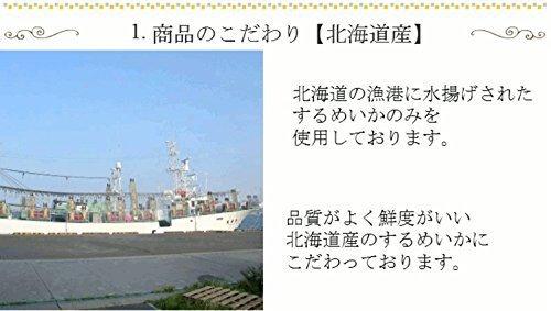 無添加 北海道産 するめ足 1kg(1000g) チャック付き袋 純国産 お得用 業務用s1kg_画像4