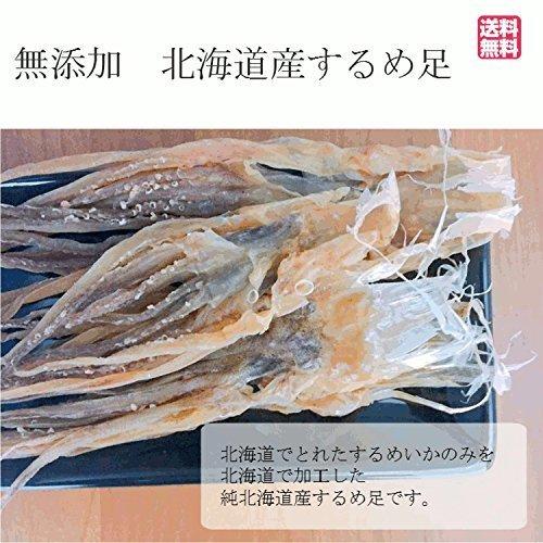無添加 北海道産 するめ足 1kg(1000g) チャック付き袋 純国産 お得用 業務用s1kg_画像2