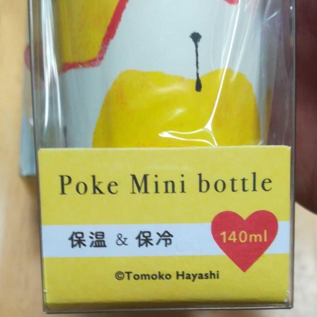 ステンレスボトル 3個 旬果   140ml