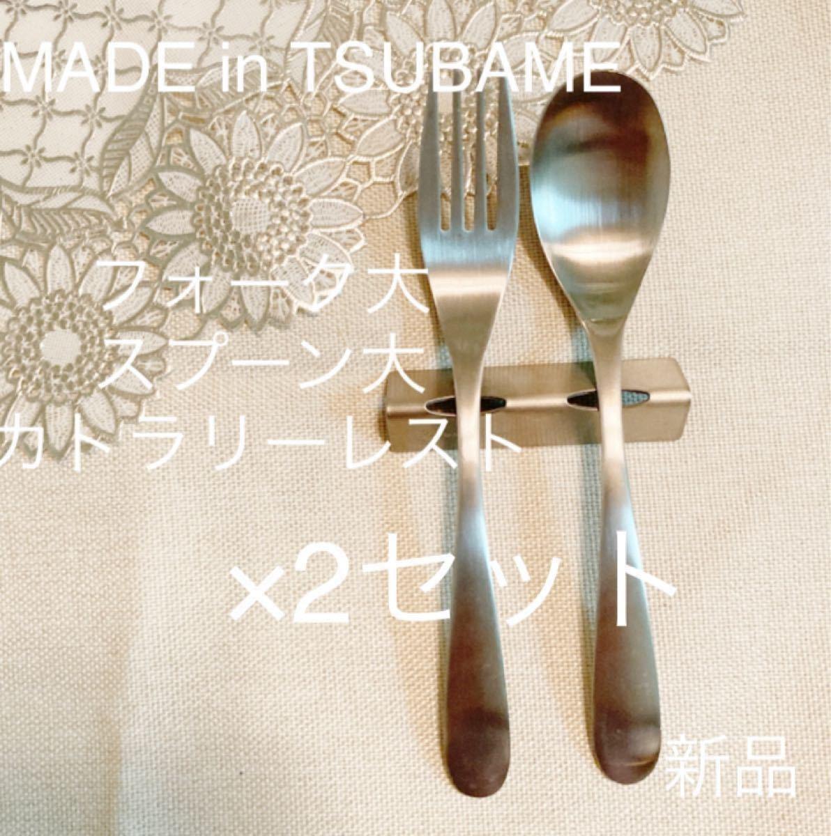 MADE in TSUBAMEカトラリー3種×2セット新品 フォーク スプーン カトラリーレスト 日本製 新潟県燕市燕三条