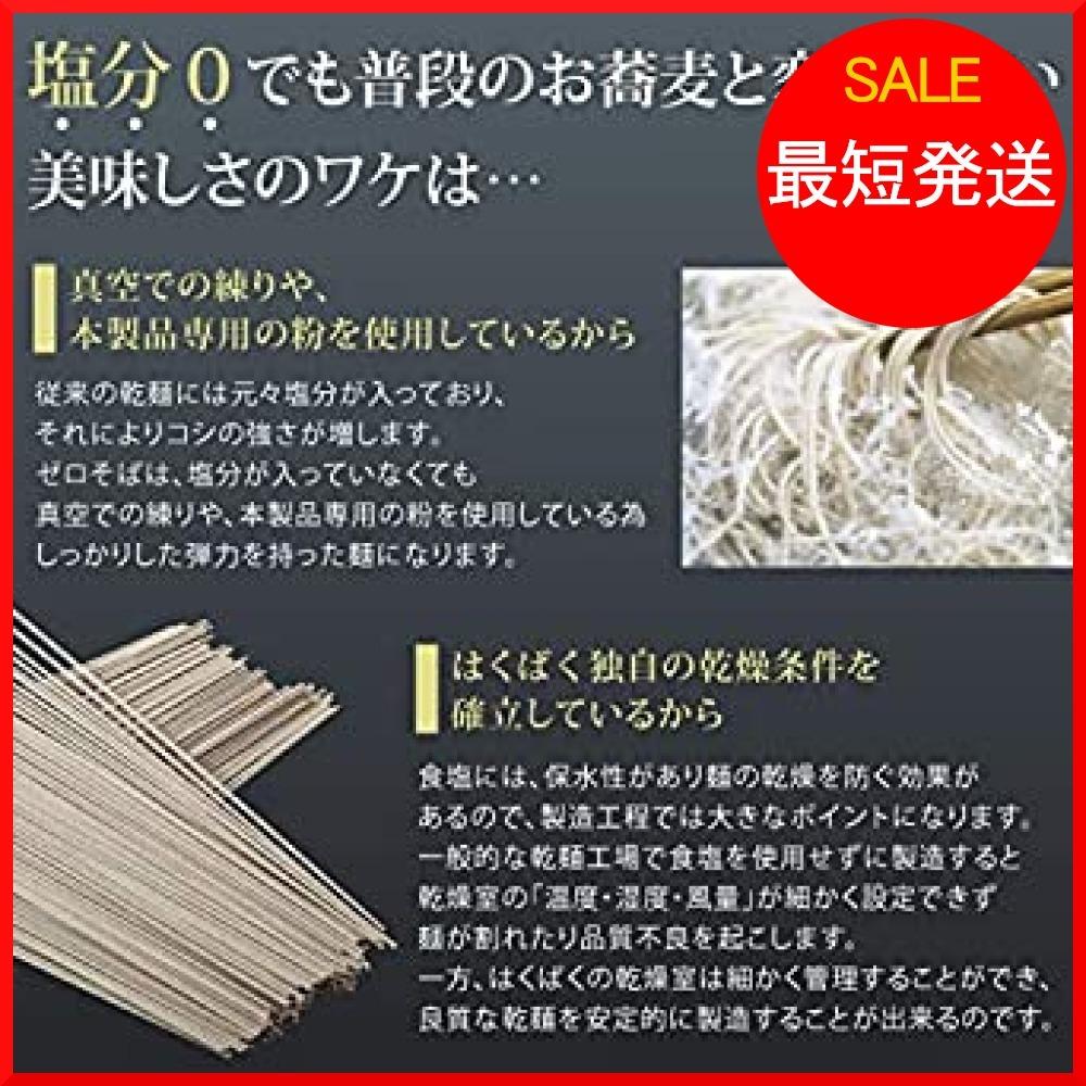 無塩 そば 乾麺 はくばく 180g×5袋セット_画像3